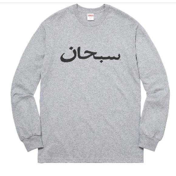 Supreme Arabic Logo Ls